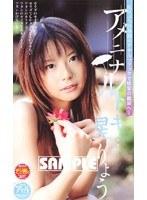 (15sen12)[SEN-012] アメニナルトキ… 星りょう ダウンロード