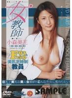 (15send35)[SEND-035] Fero-mode 女教師編 小森美王 ダウンロード