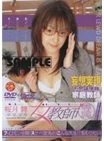 (15send38)[SEND-038] Fero-mode 女教師編 桜月舞 ダウンロード