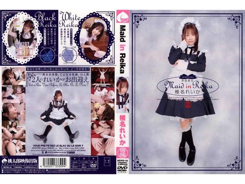 Maid in Reika 椎名れいか