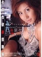 超攻撃的パイパン痴女 Sexual Monster 七海菜々