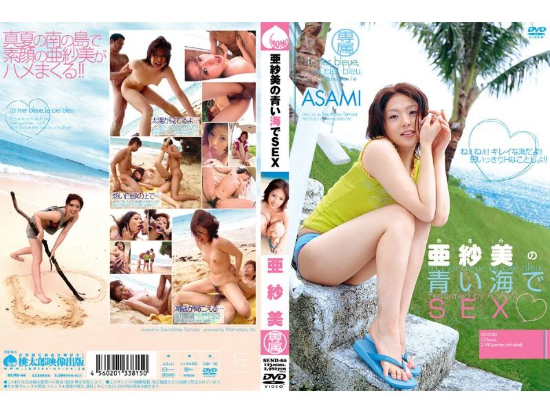 亜紗美の青い海でSEX