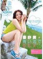 亜紗美の青い海でSEX ダウンロード