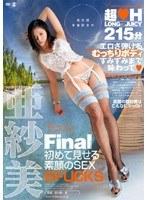 亜紗美 Final 初めて見せる素顔のSEX 6FUCKS ダウンロード
