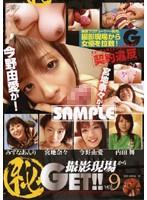 撮影現場からGET!!9 ダウンロード