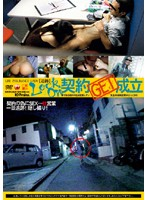 (15shi03)[SHI-003] LOCK ON 契約GET成立 ダウンロード