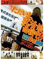 (15shi04)[SHI-004] ただいま、就活娘が面接中!! ダウンロード