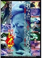(15shi07)[SHI-007] 実録レイプ倶楽部 日サロ強姦編 ダウンロード