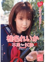 (15srkd04)[SRKD-004] 椎名れいかSPECIAL 卒業試験 ダウンロード