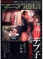 「マニア通信 愛しの油デブ子・油煙温泉旅行 レナ」のパッケージ画像
