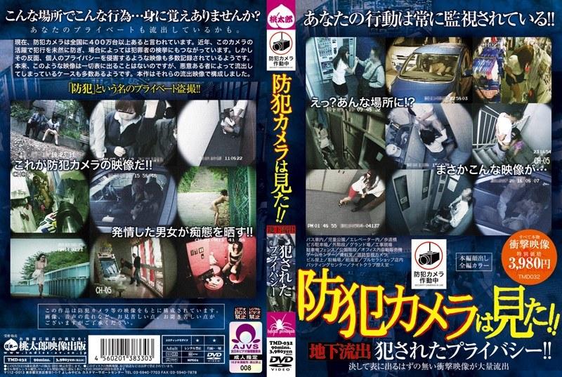 [TMD-032] 防犯カメラは見た!! 地下流出 犯されたプライバシー
