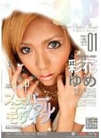(15tmwd09)[TMWD-009] 3★P スーパーデジタルモザイク 彩花ゆめ ダウンロード