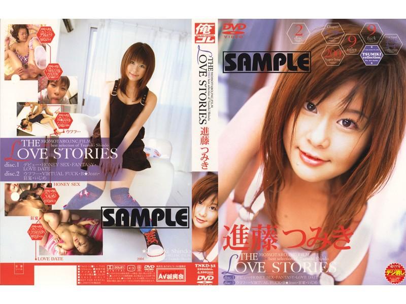THE LOVE STORIES 進藤つみき