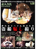 (15usod01)[USOD-001] 酔わせてハメた夜の女達 盗撮騙し撮り ダウンロード