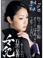 (15wh02)[WH-002] 女犯 石黒京香 ダウンロード