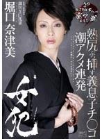 「女犯 堀口奈津美」のパッケージ画像