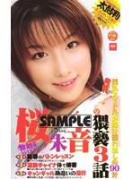(15wst11)[WST-011] 発情!サクラの猥褻3話 桜朱音 ダウンロード