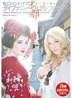 BLOND IN KYOTO ―青い瞳の舞妓はん ティファニー・ひばり・フォックス ダウンロード