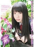 「みゆちゃんとハゲおやじたち 椎名みゆ」のパッケージ画像