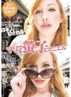 (15ymdd00026)[YMDD-026] BLONDE IN TOKYO はじめての日本、はじめての陵辱…日本人に犯される マリア螢子エマニエル ダウンロード
