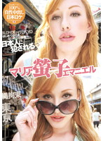 BLONDE IN TOKYO はじめての日本、はじめての陵辱…日本人に犯される マリア螢子エマニエル