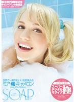 「SOAP ご奉仕最高級ソープ 世界で一番かわいい北欧美少女 ミア・楓・キャメロン a.k.a. Mia Malkova」のパッケージ画像