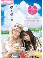 「Chu!Chu!Chu! ミアとマリカ」のパッケージ画像
