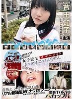 女子校生はマーメイド ぶっかけごっくん中出し バカップル3 芦田知子