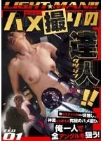 (15zed01)[ZED-001] ライトマン ハメ撮りの達人 ダウンロード