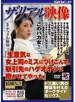 ザ・リアル映像 『生意気な女上司のミスにつけこんで、取引先のハゲオヤジに抱かせてやった』