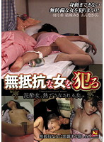 SBCI-007 - Woman Drunk Woman Nightmare, In The Heat, The Woman Who Nonresistance Ru Offenses