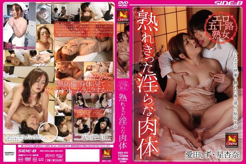 淫乱のお母さん、愛田しず出演の近親相姦無料動画像。エロ五十路熟女 熟れきった淫らな肉体