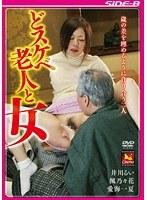 「どスケベ老人と女」のパッケージ画像