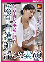(164sbci00057)[SBCI-057] 真っ白な病院の中の黒い部分 医者と看護師の淫らな素顔 ダウンロード