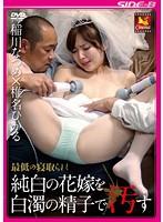 最低の寝取られ 純白の花嫁を白濁の精子で汚す ダウンロード