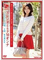 ど素人 〜ひとづま編〜 スレンダーなドMオンナ リサさん 32歳 主婦 東京都在住 ダウンロード