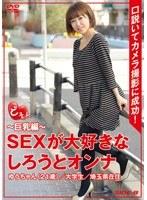 ど素人 〜巨乳編〜 SEXが大好きなしろうとオンナ ゆうちゃん 21歳 大学生 埼玉県在住 ダウンロード