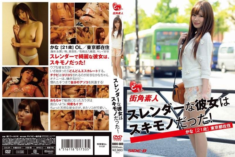 SBDS-009 街角素人 スレンダーな彼女はスキモノだった! かな 21歳 東京都在住