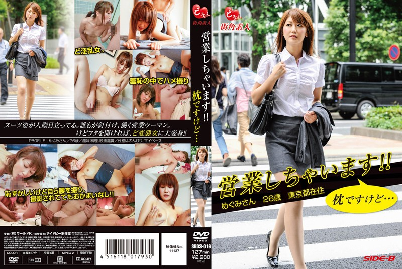 164sbds00016pl SBDS 016 26 year old Tokyo Resident's Grace