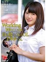 Working Woman 自ら腰を振るOL まゆかさん ダウンロード