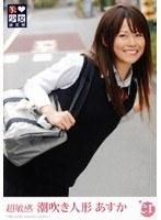 (164sbes001)[SBES-001] 美少女研究所 超敏感 潮吹き人形あすか ダウンロード