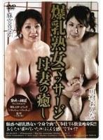 (164sbjd002r)[SBJD-002] 爆乳熟女マッサージ 母妻の癒し ダウンロード