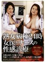 (164sbjd003r)[SBJD-003] 熟女病棟24時 女医とナースの性感診療 ダウンロード
