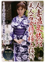(164sbjd004r)[SBJD-004] 人妻温泉旅館 美人若女将の極上接待 本条恋 ダウンロード