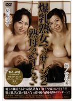 (164sbjd006)[SBJD-006] 爆乳熟女マッサージ2 熟母のやすらぎ ダウンロード