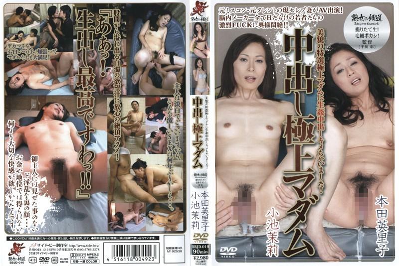 熟女、本田英里子出演のキス無料動画像。中出し極上マダム
