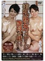 美乳熟女マッサージ 〜艶母の戯れ〜 ダウンロード
