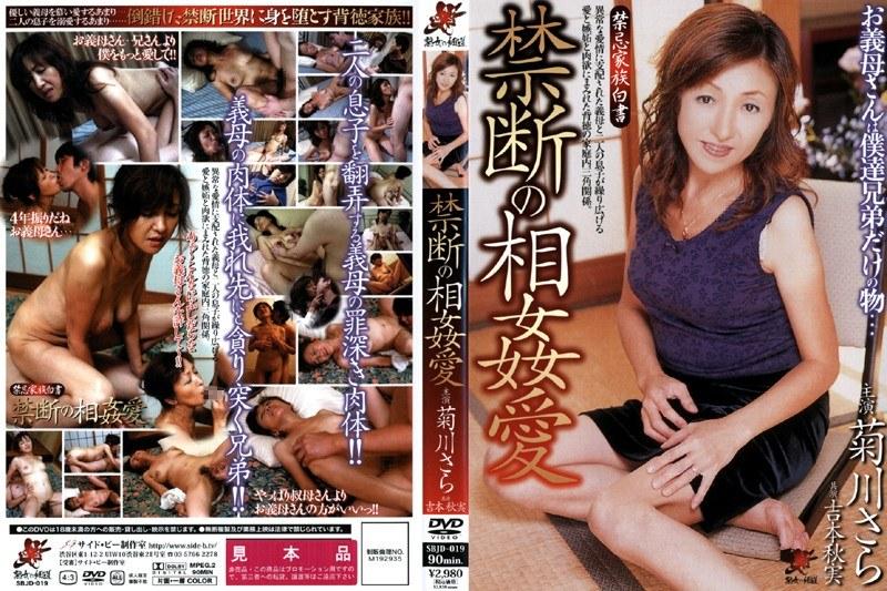 人妻、菊川サラ出演の騎乗位無料熟女動画像。禁断の相姦愛 菊川さら 吉本秋実