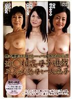近○相姦母子遊戯 三人の美熟母と一人の息子