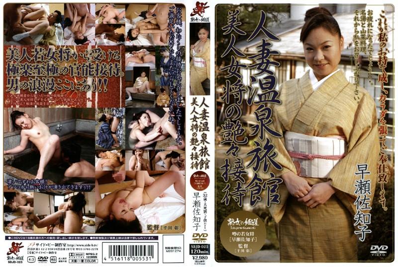 旅館にて、浴衣の女主人、早瀬佐知子出演の無料熟女動画像。人妻温泉旅館 美人女将の艶々接待 早瀬佐知子